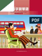 สนทนาภาษาจีนกลาง-อังกฤษ 500 คำ