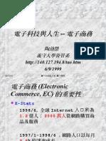 電子商務簡報
