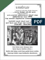 Kudumiyanmalai 2018 Panguni Uthiram Veda Parayanam Invitation