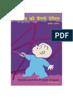 harold-and-his-purple-crayon.pdf