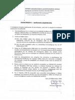 Anakoinosi 1 - Diadikasia Psifororias