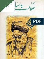 Hukumat e Islami by Ayatullah Ruhullah Khomeini