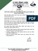 राष्ट्रिय मानव अधिकार आयोगको मिति २०७४ फागुन २ गतेको निर्णय सम्बन्धि प्रेस विज्ञप्ति