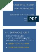 中高齢パソコン初心者向けソフトウェア紹介 インターネット支援ソフト「e-なもくん2.0」