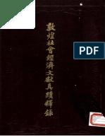 [敦煌社会经济文献真迹释录.第3辑].唐耕耦.陆宏基编.扫描版.pdf