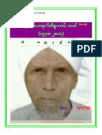 Aamir Moulana Foyazul Islam [1938-2007]