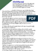 Myanmar News In Burmese