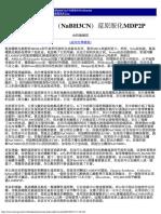 氰基硼氫化鈉(NaBH3CN)還原胺化MDP2P