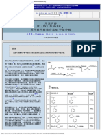 用Ti(I-PrO)4 NaBH 4 MeNH 2合成仲二甲基胺