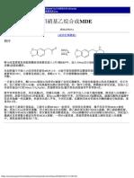 用硝基乙烷合成MDE