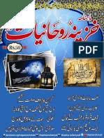 Khazina e Ruhaniyaat (February'2018)