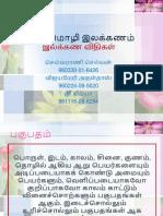 presentation இலக்கண விதிகள்.pptx