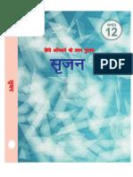 Hindi Comp I Srajan