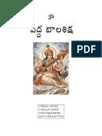 Pedda BalaSiksha - I