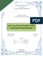 إنعكاسات الاتفاقية العامة لتجارة الخدمات الماليةعلى تأهيل المنظومة المصرفية الجزائرية.pdf