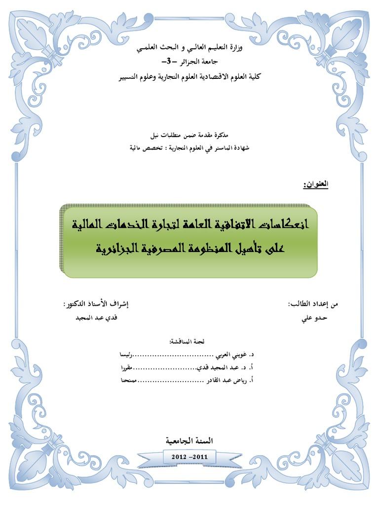 b10a58116ccd5 إنعكاسات الاتفاقية العامة لتجارة الخدمات الماليةعلى تأهيل المنظومة المصرفية  الجزائرية.pdf