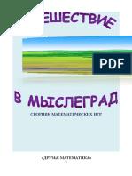 Путешествие в Мыслеград