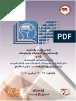 كتيب اعمال المؤتمر الثامن والعشرون للاتحاد العربي للمكتبات والمعلومات