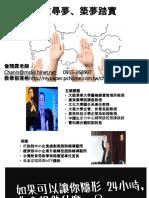 107.01.22-勇敢尋夢、築夢踏實-就業輔導-詹翔霖老師-