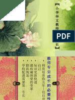 小学华文教师专业成长