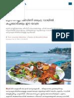 മട്ടന് നെല്ലി, കിഡ്ണി ഫ്രൈ; വായില് കപ്പലോടിക്കും ഈ യാത്ര | food travelogue trivandrum to kanyakuma