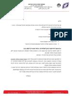 registration form haifa university - 3rd year