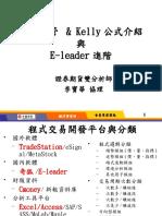 資金控管Kelly公式與E-leader進階