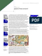 Rimsko carstvo istoriografski mit
