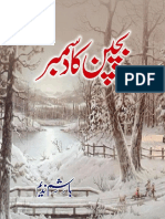 Bachban_Ka_December.pdf