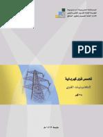 الكترونيك القوى الكهربائية.pdf