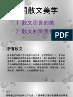 中国散文美学-1.1,1.2