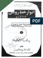 Anwar e Khat e Roshan (By Muhammad Ali Asar)