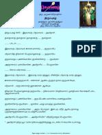 Iravamal Piravamal Tam