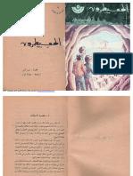9- المسيطرون - روايات علمية