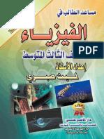 Physics 3rd Laith Sabri