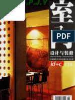 Japanese Modern Interior Design Construction 2005