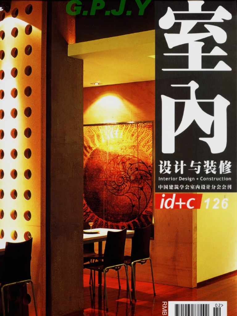 Japanese Modern Interior Design Construction 2005