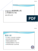 Microsoft PowerPoint - 簡報4.1.pdf