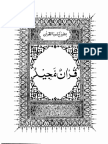 Holy-Quran-SimpleArabic.pdf