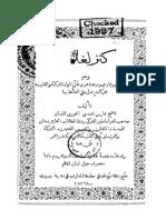 معجم فارسي عربي