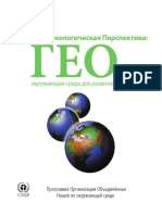 GEO4_Russianfullreport_New.pdf