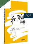 Build Web Application With Golang En