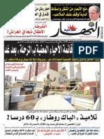 PDF-NAHAR-5