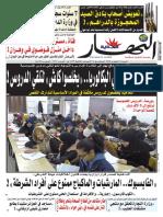 PDF Nahjar