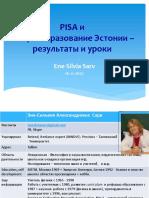 E-S. Sarv. PISA и oбщее образование Эстонии – результаты и уроки