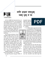 "Keshar Man Tamrakar article on Nati Bajra published in ""Naali"""