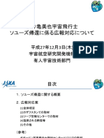 Yui Pressdoc4