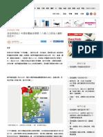 自由限時批》中國核電廠成標靶!八億入口將陷人輻射安危中! - 自由電子報 自由評論網.pdf