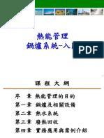 102臺北市能管員基礎入門訓練班_鍋爐系統節能技術