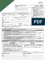 ApplicationForm (1)
